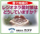 レジオネラ菌対策~「(有)カズマ」※大阪府
