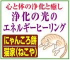 浄化の光のエネルギー~「にゃんころ餅」※香川県