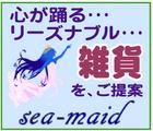 心が躍る、リーズナブルな雑貨~「sea-maid」※京都府