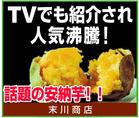 話題の安納芋~「末川商店」※大阪府