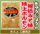 みそホルモン~「(有)久上 工藤商店」※北海道