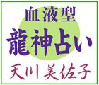 血液型・龍神占い~「天川美佐子」※兵庫県