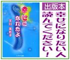 著書・幸せになれたよ~「天川美佐子」※兵庫県