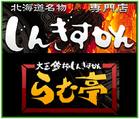 ジンギスカン専門店~「らむ亭@web」※北海道