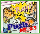 CD-Push(プッシュ)~「金箱ミエ子」