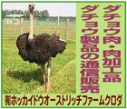 ダチョウ肉~「(有)ホッカイドウオーストリッチファームクロダ」※北海道