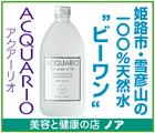 天然水:ビーワン販売~「美容と健康の店 ノア」※山形県