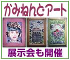 かみねんどアート~「NAKANO」※兵庫県