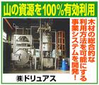 木材の総合的利用~「(株)ドリュアス」※岐阜県