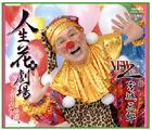♪新曲:人生花劇場~「宮城三郎」
