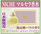 NICHEマルセラ香水~「(株)三洋貿易商会」※大阪府