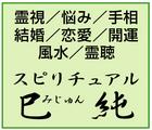 スピリチュアル鑑定~「巳純」※大阪府