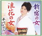 CD新曲-浪花の女~「平川かずみ」