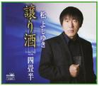 新曲:譲り酒 / 四畳半~「松よしゆき」