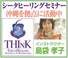 シータヒーリング~「島袋孝子」※沖縄県