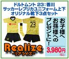 レプリカユニフォーム~「Realize」※兵庫県