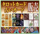 タロットカード専門店~「カードの履歴」※香川県