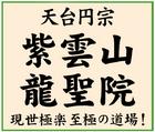 「紫雲山 龍聖院」※埼玉県
