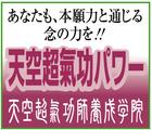 氣のパワー~「天空超氣功養成学院」※福岡県