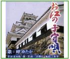 CD-お江の子守唄~「岬ゆたか」