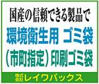 各種ゴミ袋製造販売~ミツワ化成株式会社
