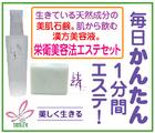 栄衛美容法エステセット~「FKS.藤」