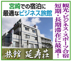 ビジネス旅館~延寿荘 ※宮崎県