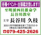「至明派四柱推命学・長谷川教室」*兵庫県加古川市