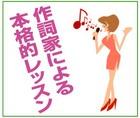 「南条音楽事務所」※兵庫県