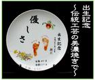 「ライフメモリー 石川」※愛知県