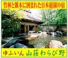 「ゆふいん 山荘 わらび野」※大分県湯布院町