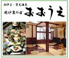 「囲炉裏の宿・おおうえ」※静岡県