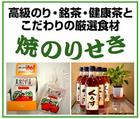 「焼のりせき」※茨城県