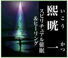 「スピリチュアル催眠&ヒーリング/煕晄 一」※東京都