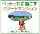 「越前加賀国定公園・白浜荘」※福井県