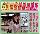 「幸輝国際結婚相談所」※静岡県