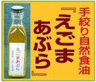 「協同製油」※福島県