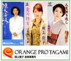 「(有)オレンジプロ田上」※大阪府