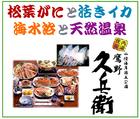「内湯民宿:久兵衛」※兵庫県