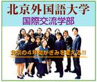 「北京外国語大学」※東京都(事務局)