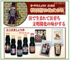 「横浜醤油株式会社」※神奈川県