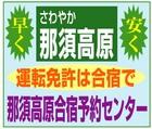 「那須高原合宿予約センター」※栃木県