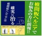 「自然医学総合研究所」※愛知県