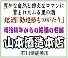 「合資会社山本酒造本店」※石川県