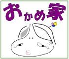 「おかめ家」※宮城県