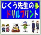 「時空先生のドリルプリント」※埼玉県