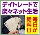 「デイトレードで楽々ネット生活」※兵庫県