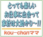 「KOU-CHANママ」※兵庫県