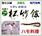 「うずしお温泉:松竹館」※兵庫県