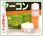 「ヤーコンファミリー/ほほえみ」※新潟県